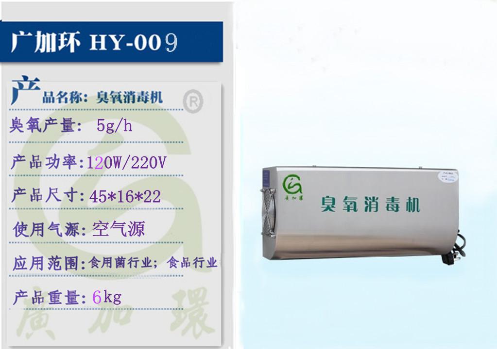 HY-009-5A壁挂式亚博体育网页